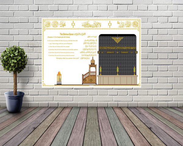 Kaaba view facing HajarAswad to Iraqi corner with Mukame Ebrahim and Surah 109: Al Kafiroon with English translation. Available with Brown or Grey Mimber.