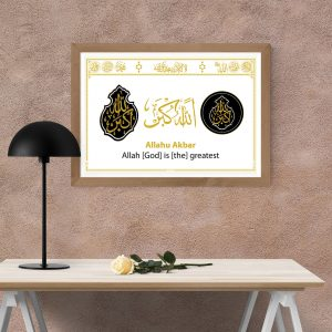 3D Allahu Akber Image with English translation