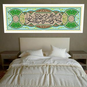 "Masjid's Artwork design inscribed ""Rabbij Alni mukeemussalat ….."""