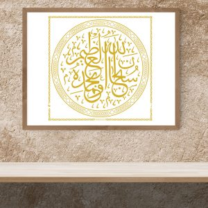 "Masjid's  Artwork design with inscription ""Subhanallah Wabihamdihi Alyalaljeem"". Available in (1) Media Background"