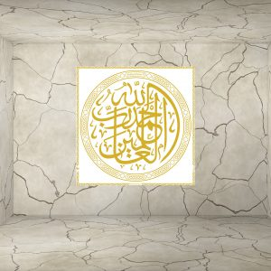 "Masjid's  Artwork design with inscription ""Alhumdu Lilahe Rabbil Alamin"". Available in (1) Media Background"