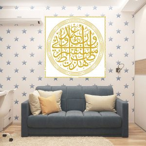 "Masjid's Artwork design with inscription "" Innas Siratul Mustakeem"". Available in (1) Media Background"