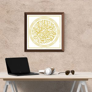 "Masjid's Artwork design with inscription ""Inna Hajal Qur'an"". Available in (1) Media Background"