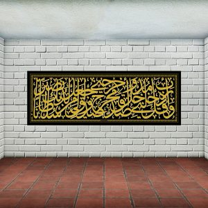 Masjid's  Artwork design 1 presented with gold text