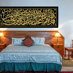 Masjid's  Artwork design 2 presented with gold text