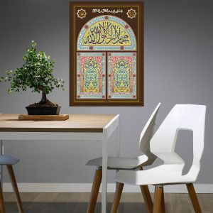 "Representation of Stain Glass Window with  ""La Illaha Illallah..."""