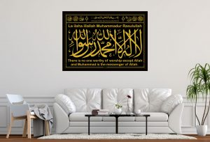 Shadah Wall Art with Black Text for Direct transfer to Wall Surface.