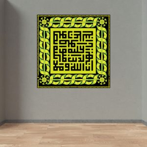 "Uniqe design with inscription ""Innallahi Wal malayekatuhu Usaalloo An-Nabi ….."""