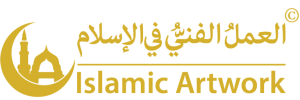 Islamic_Artwork_Arabic_Copyright_Logo
